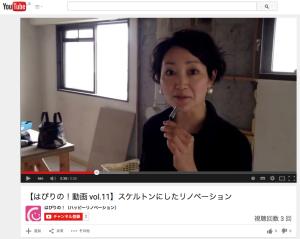 【動画】よく分かる!「スケルトン」にした「リノベーション」
