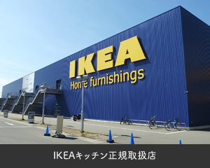 IKEA正規取扱店の認定&北九州支店開設のお知らせ