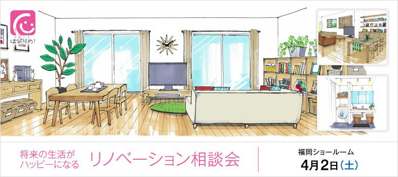fsr_happy-renovation_160402_main