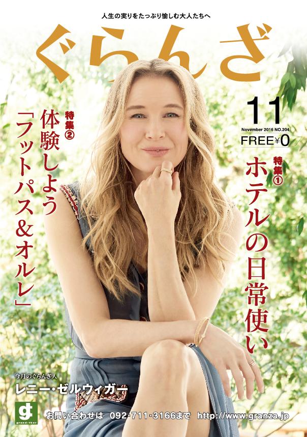 雑誌ぐらんざで中洲次郎さんと対談しました
