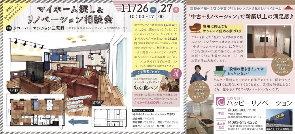 11月は北九州で「新築以上の満足感」