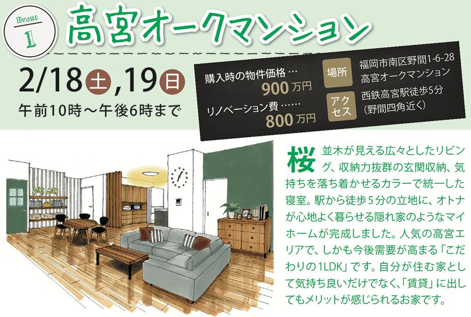 【野間&高宮】2週続けてオープンハウス開催♪