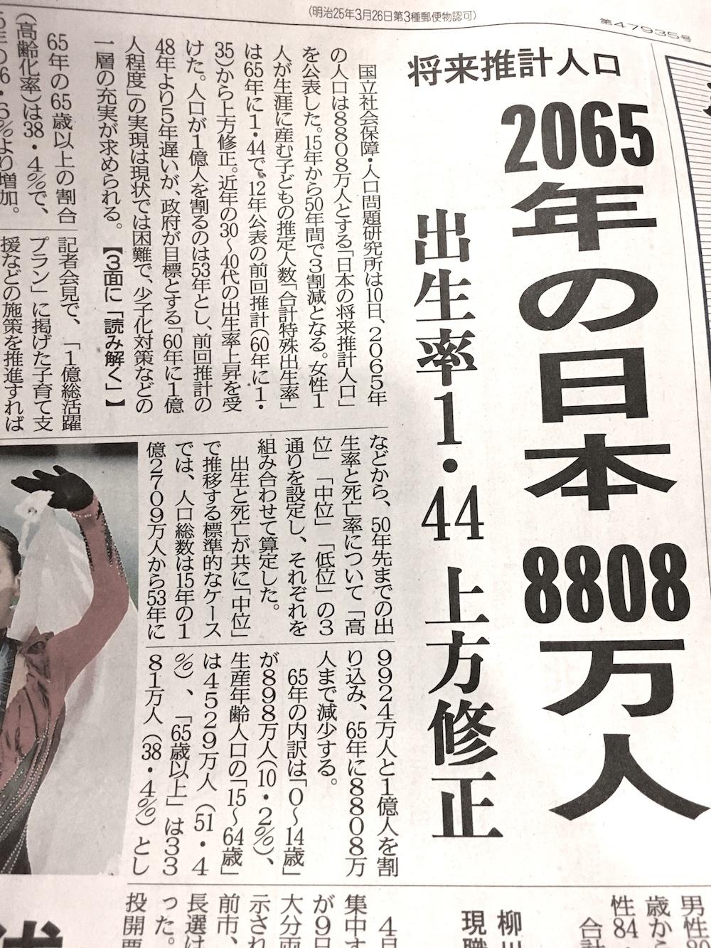 日本人が「3割減少」する時代