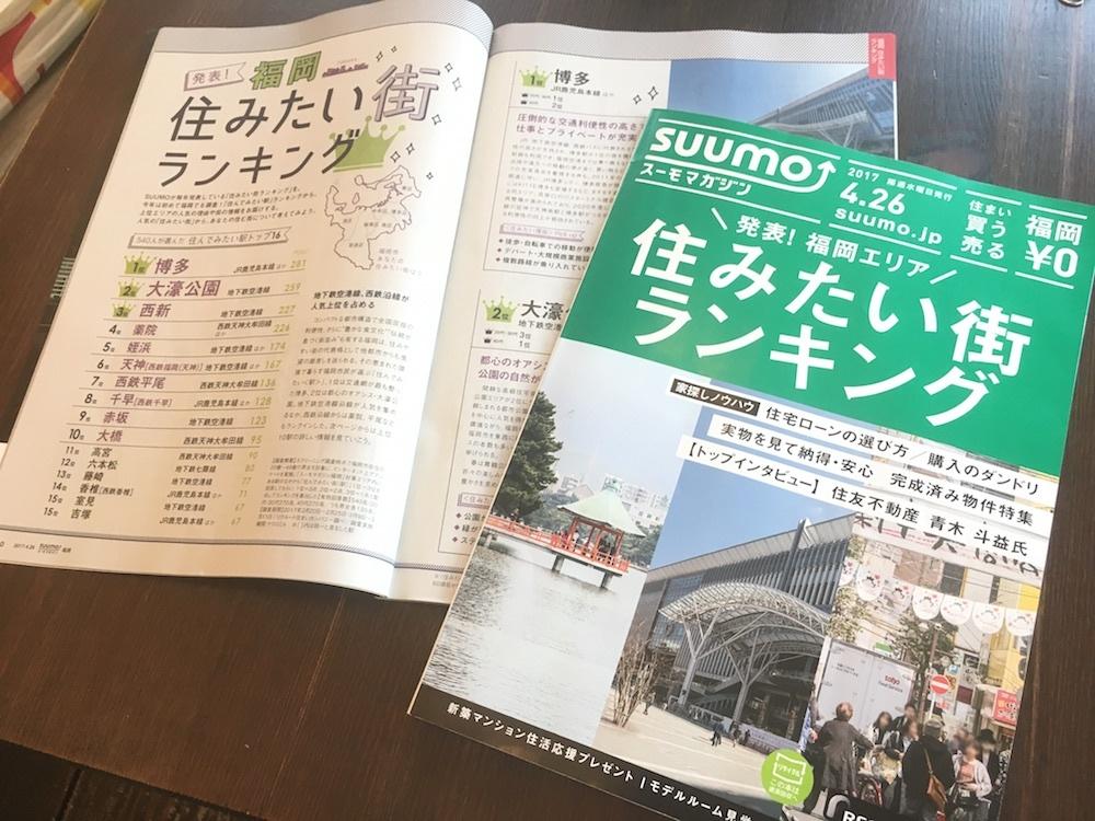福岡の「住みたい街」ランキング!