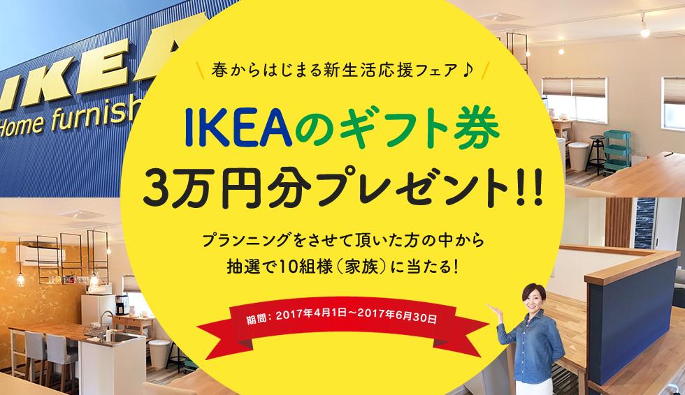 IKEAギフトカード当選者発表