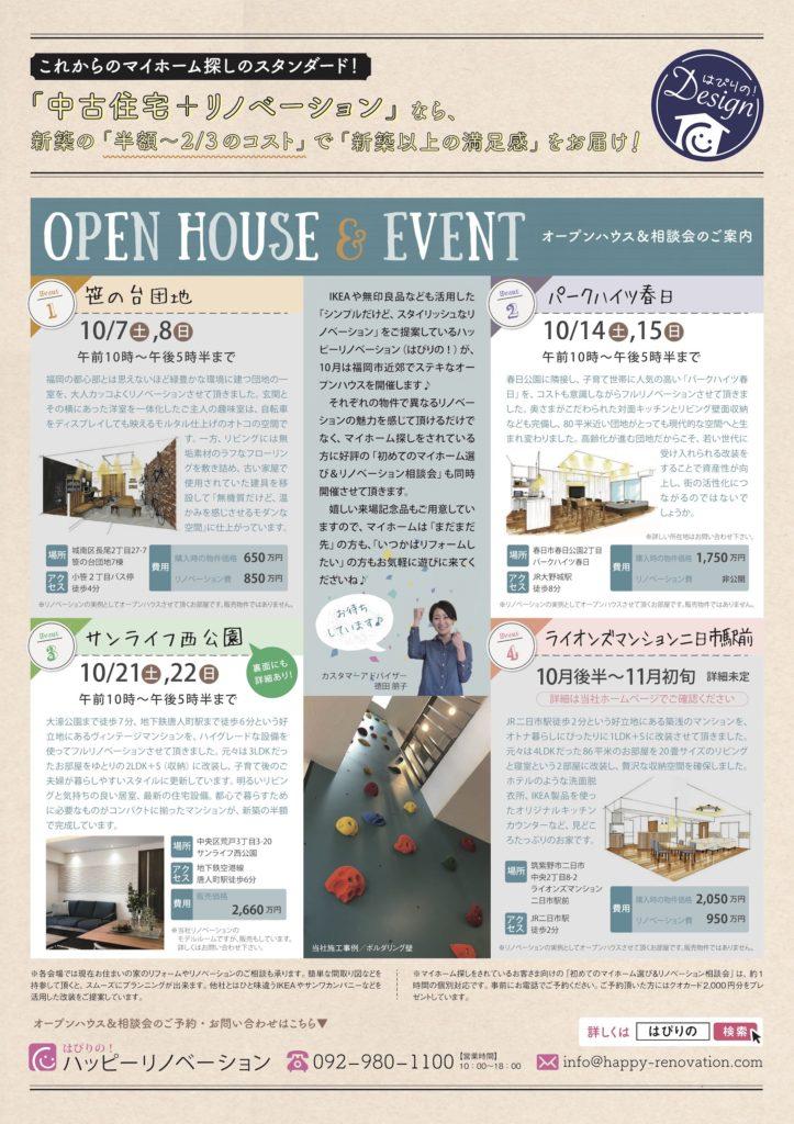 10月は各地でオープンハウスを開催します♪