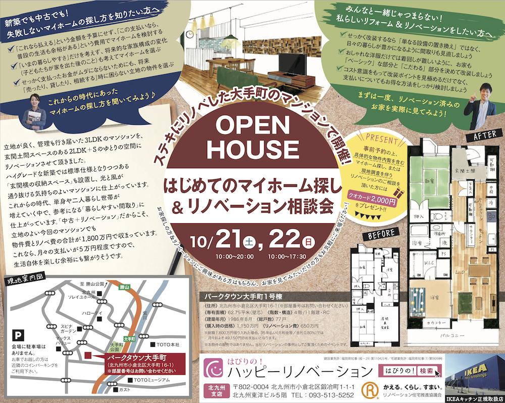10月21日&22日は小倉北区でオープンハウス!