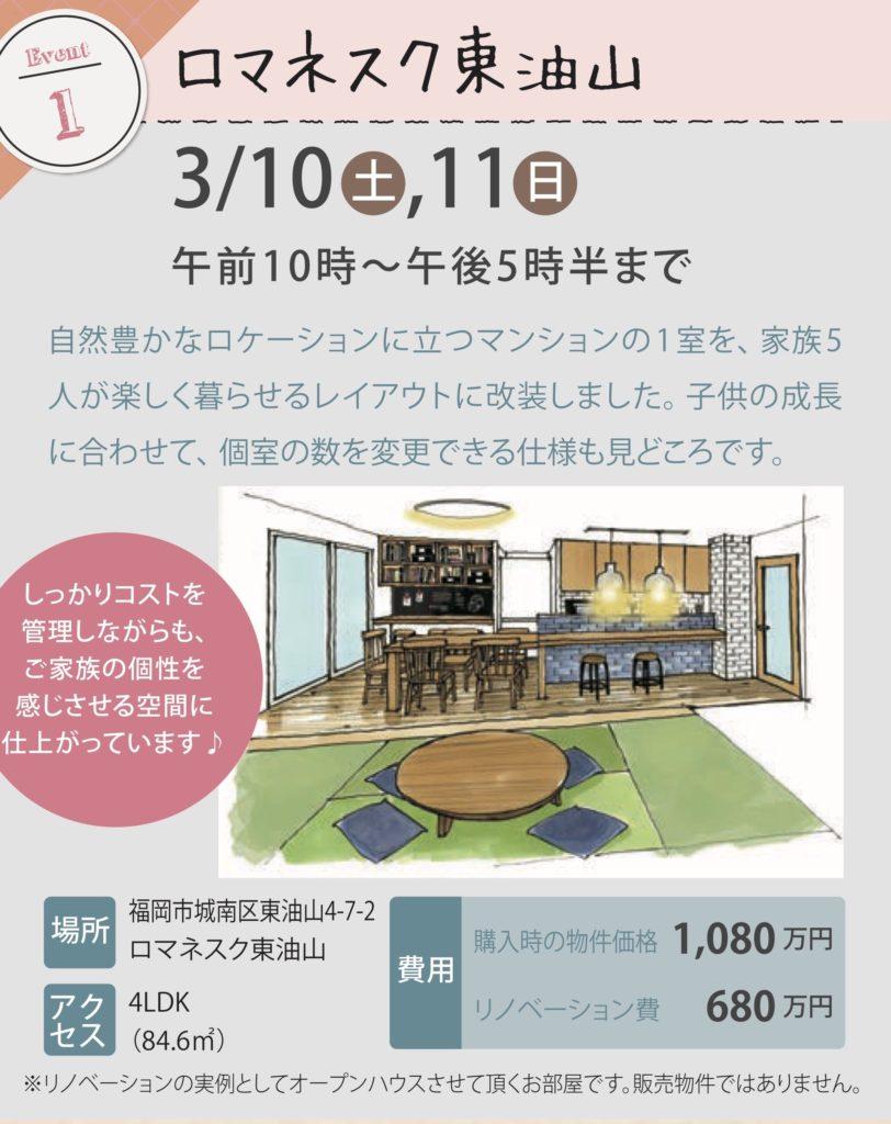 3月のイベント情報 〜オープンハウス&相談会〜