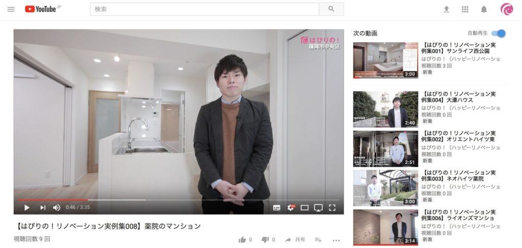 動画で見る「リノベーション」