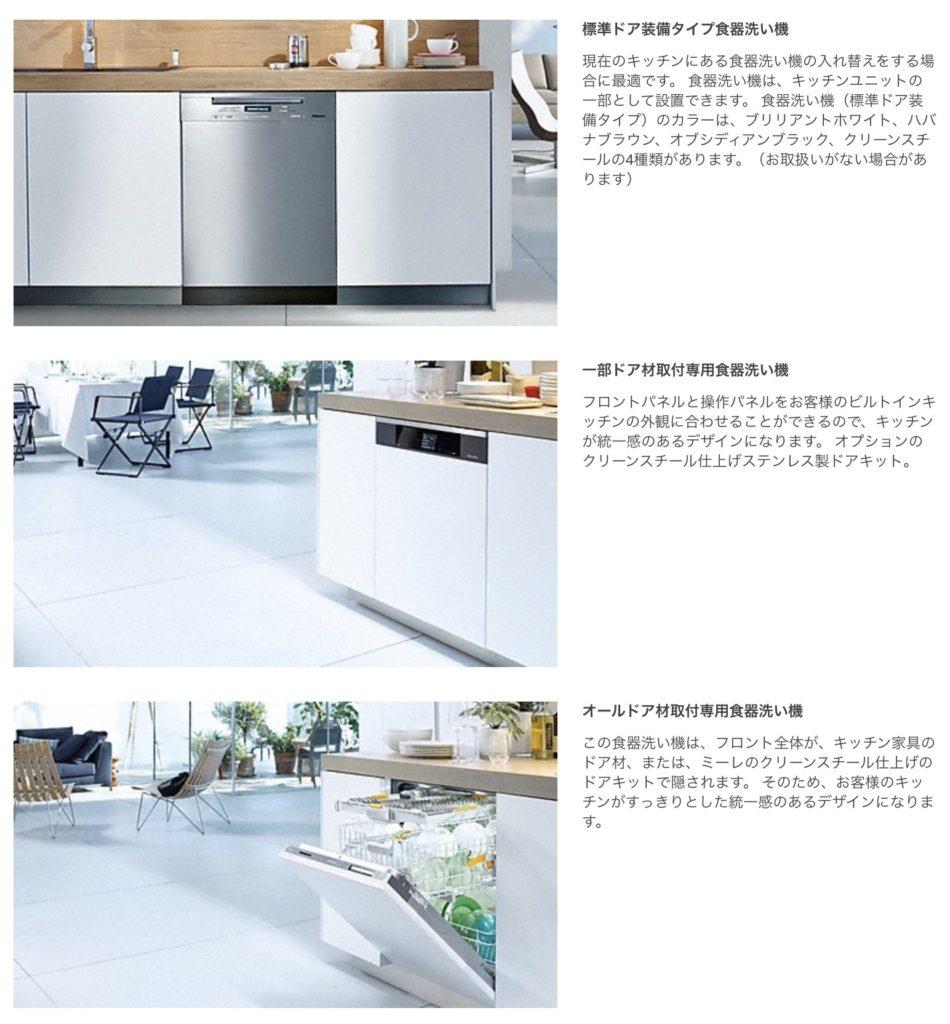 ミーレの食洗機で家事効率をアップしよう