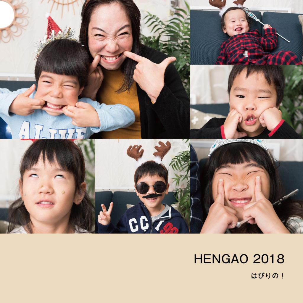 HENGAO 2018