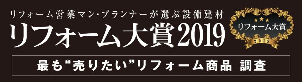 2019年 リフォーム大賞【ユニットバス編】