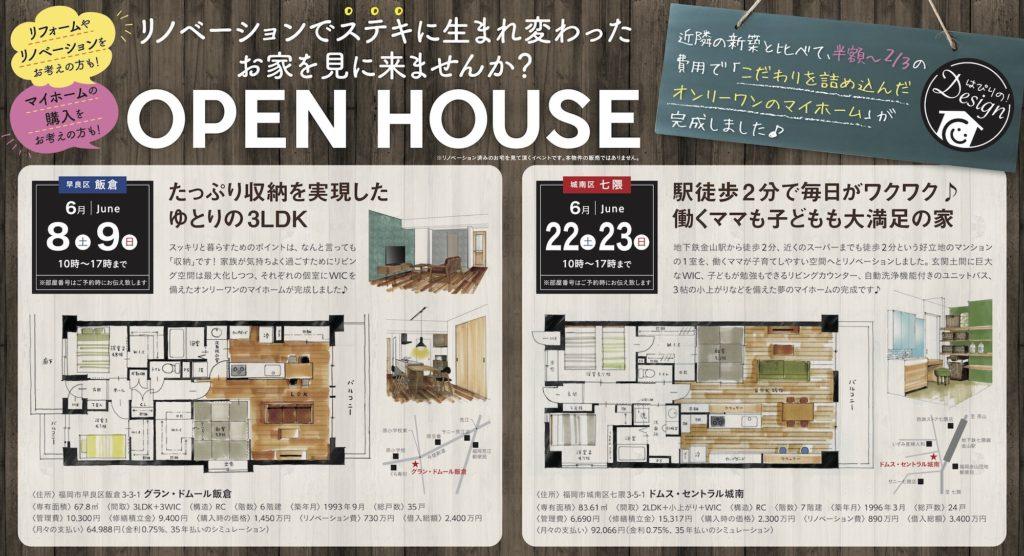 6月は県内3カ所でオープンハウスを開催します
