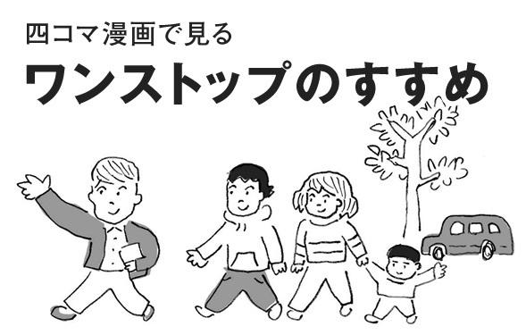 福岡のワンストップは「はぴりの!」にお任せ♪