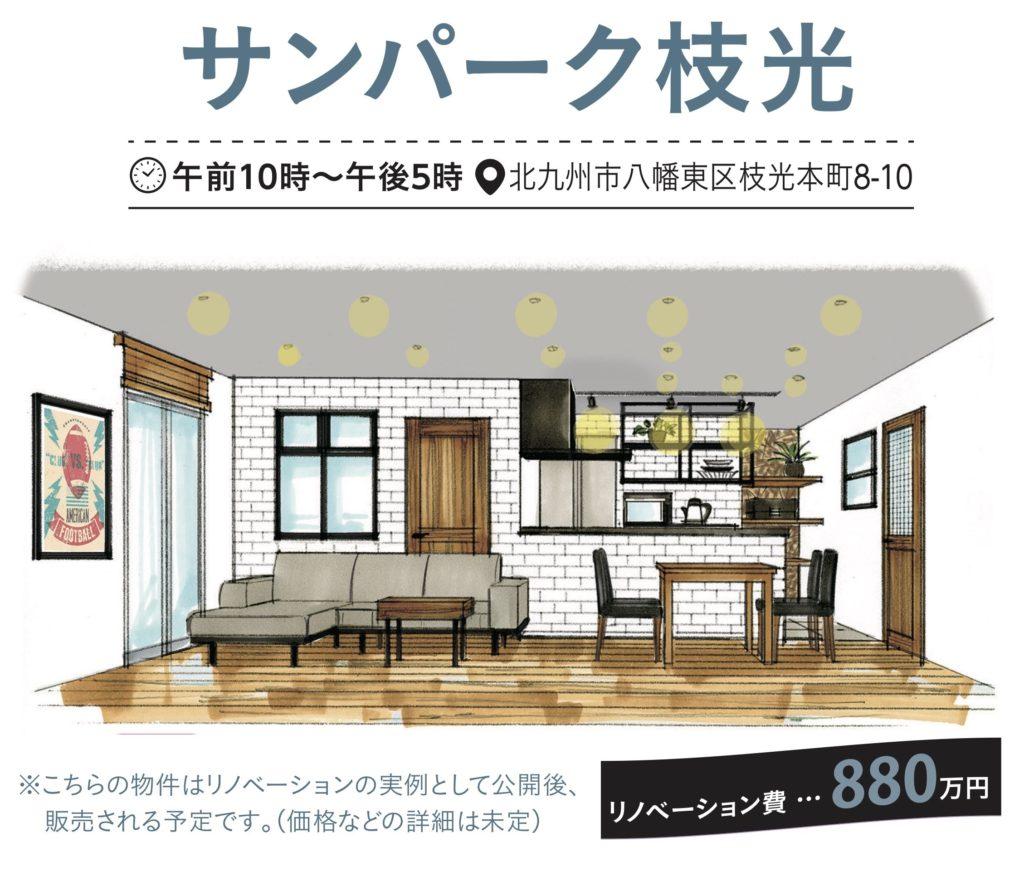 【8月3日&4日】八幡東区枝光でオープンハウス