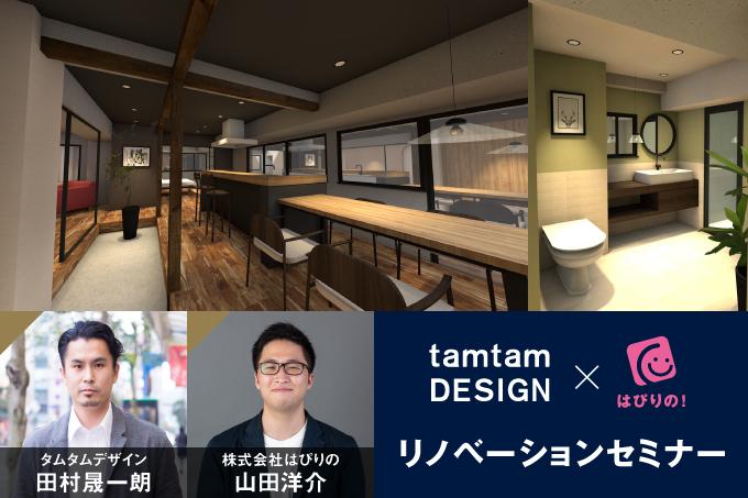 タムタムデザインと協業したオンリーワンの2LDK