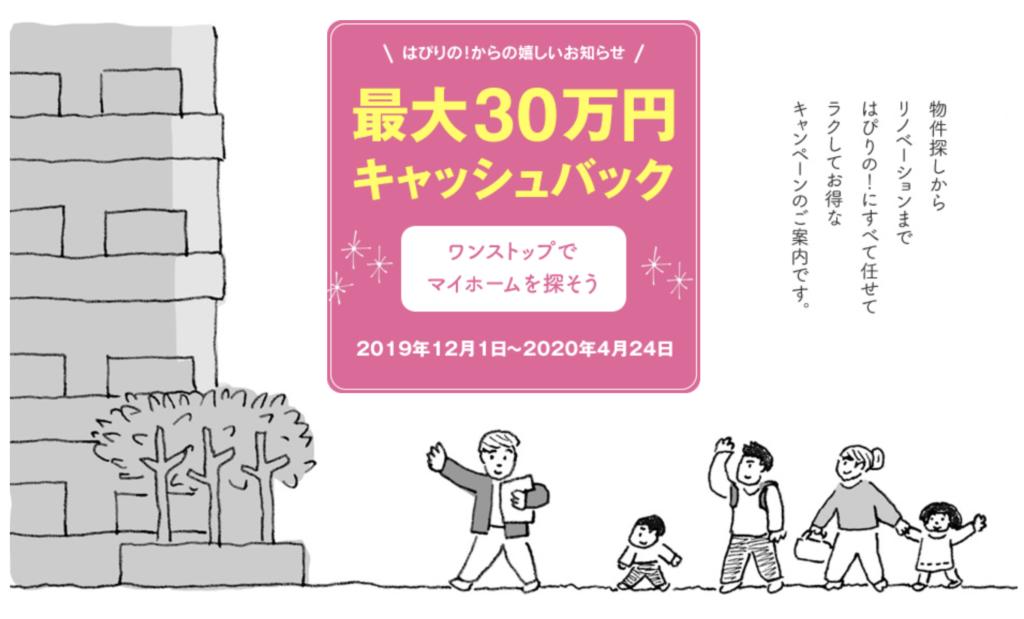 ワンストップで最大30万円のキャッシュバック!