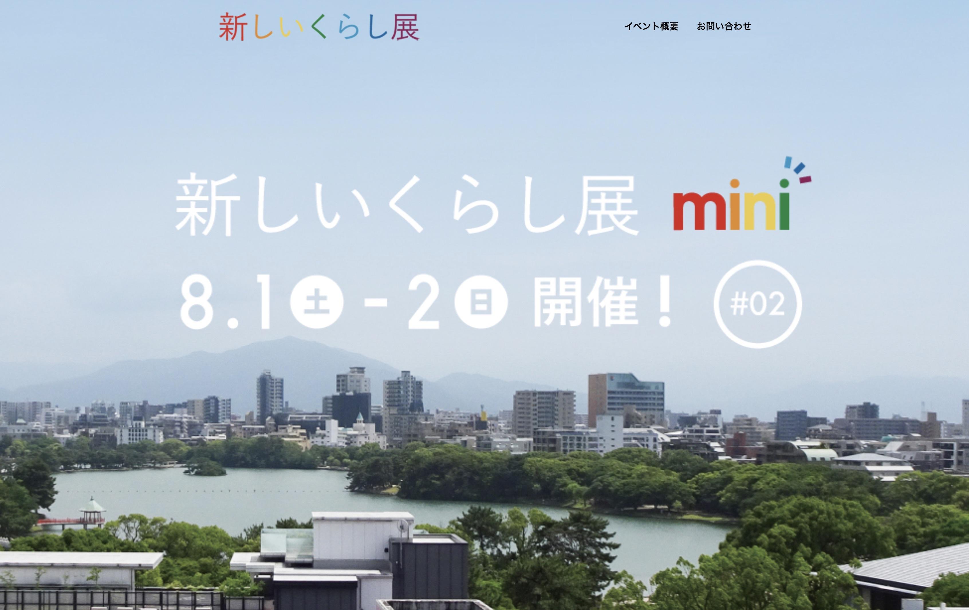 新しいくらし展 mini #02 でインスタライブ開催!