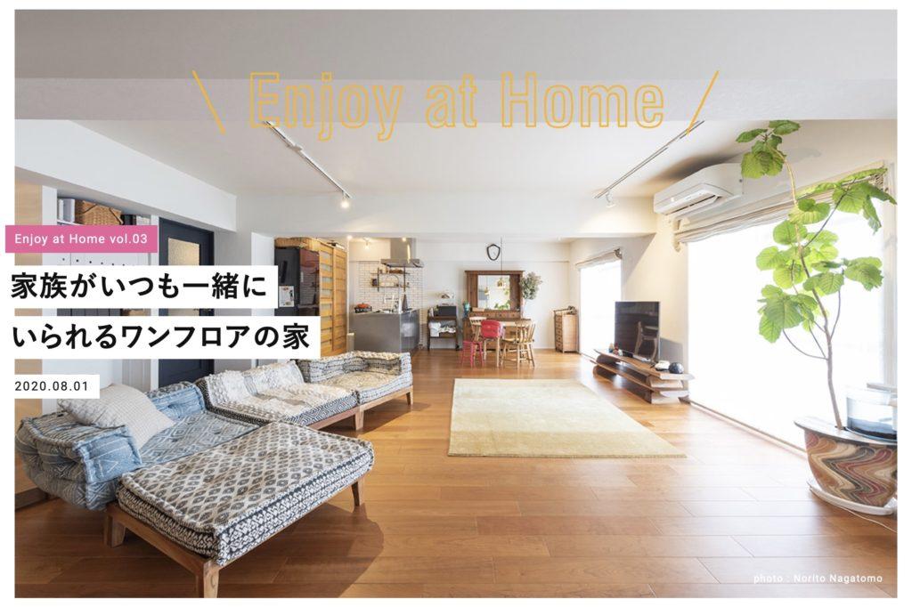 5人家族が暮らす1ルーム 〜 Enjoy at Home #3