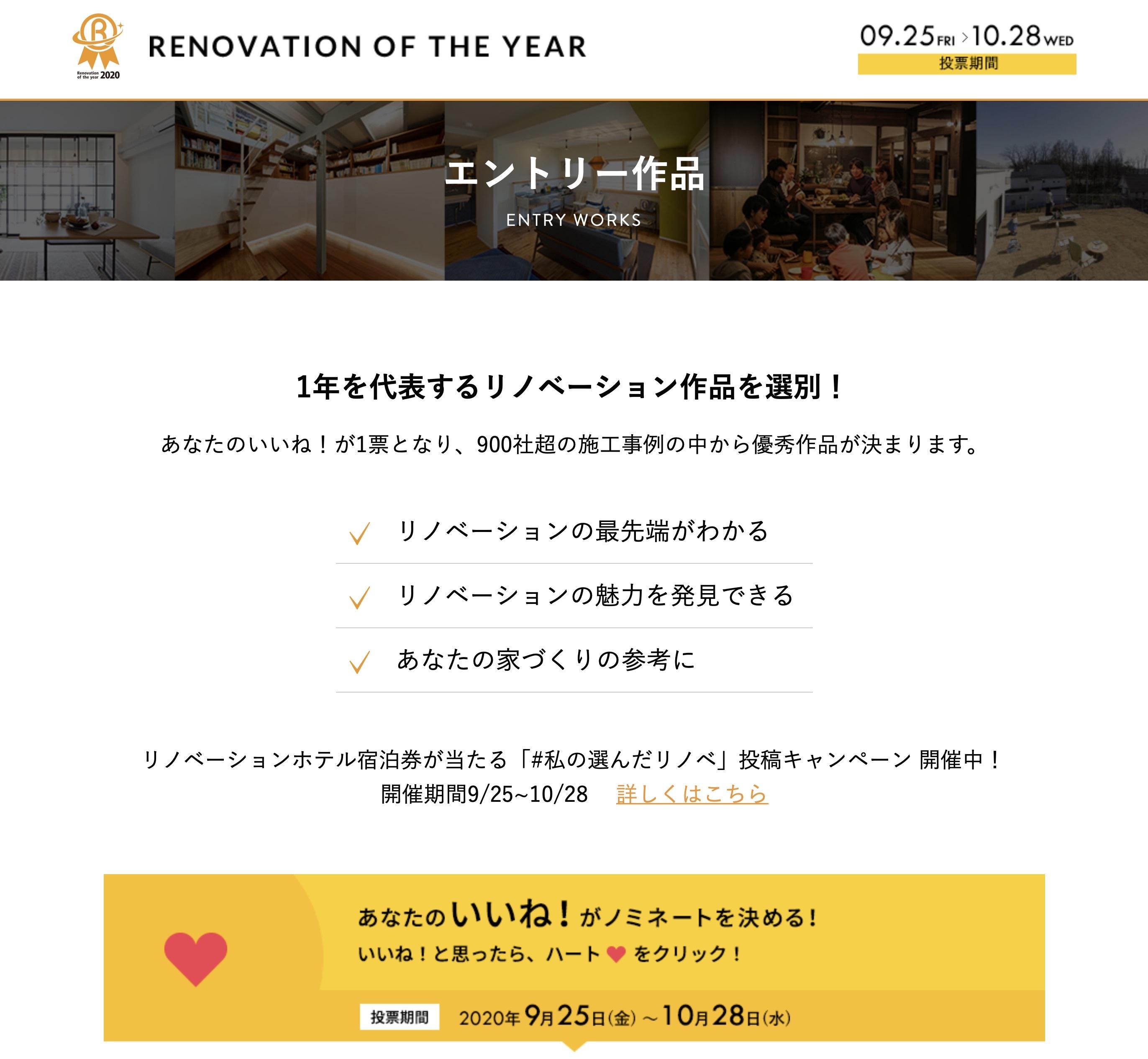 リノベーション・オブ・ザ・イヤー2020