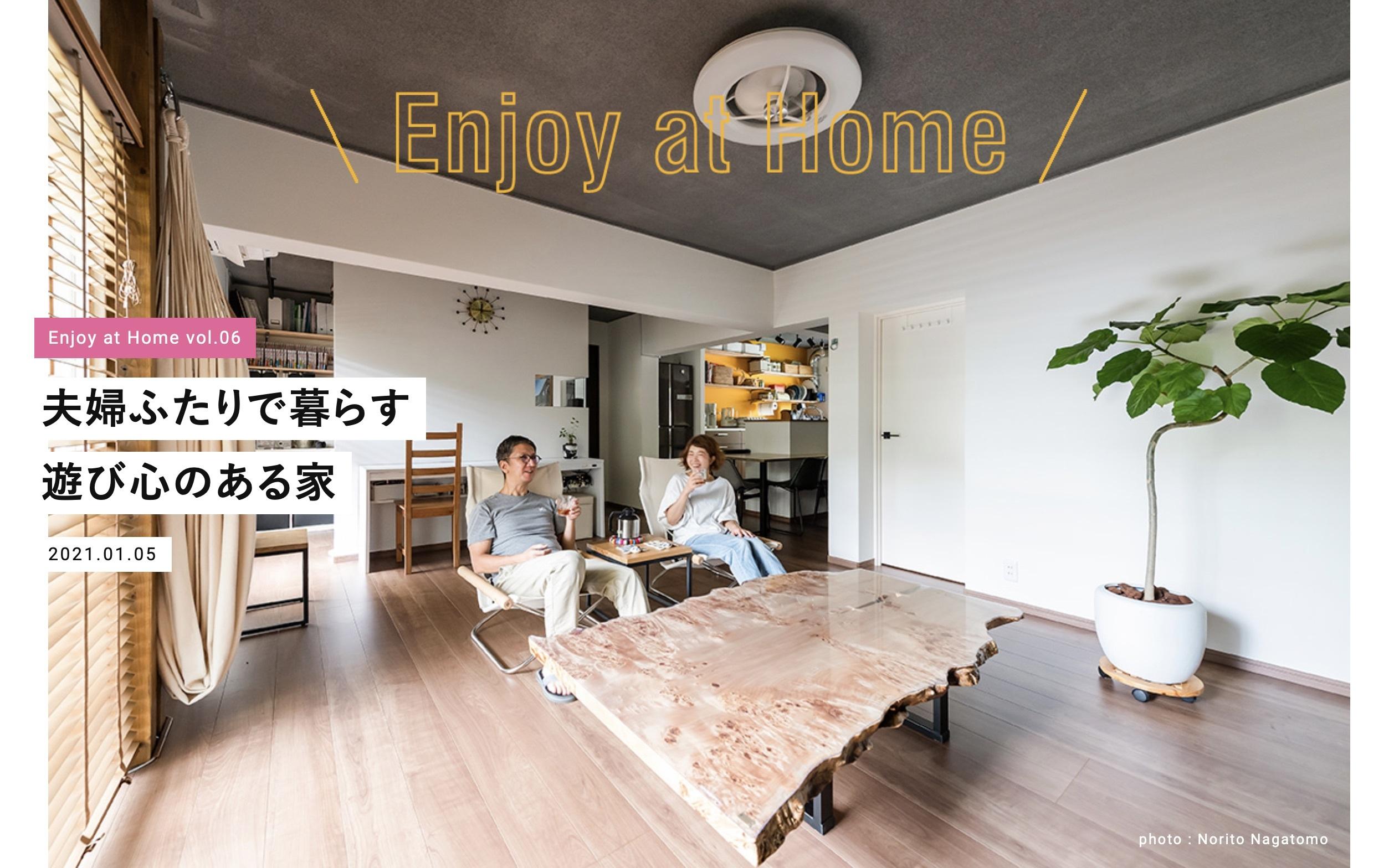 夫婦二人の自然体な暮らし 〜 Enjoy at Home #6 〜