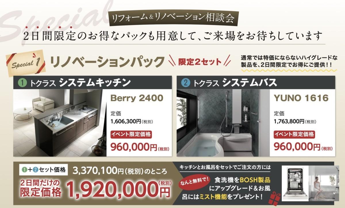 BOSH社製の食洗機に無料アップグレード!