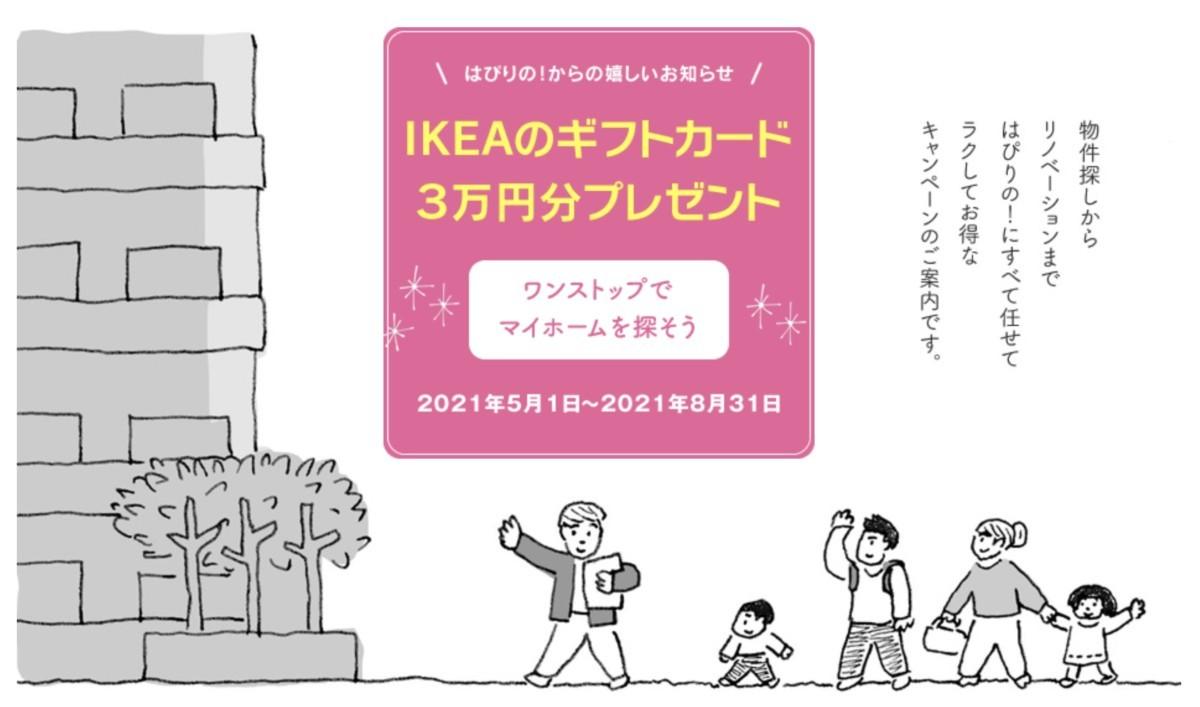 【IKEAのギフトカードをプレゼント】ワンストップでラクしてお得!