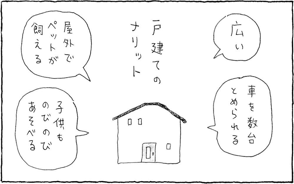 【マイホームの探し方_03】マンション vs 戸建