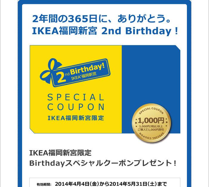 IKEA福岡新宮の割引クーポン