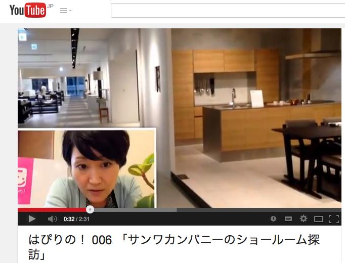 【動画】「サンワカンパニーのショールーム探訪」