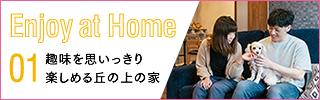 Enjoy at Home