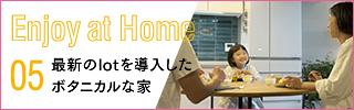 Enjoy at Home 05