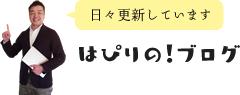 はぴりの!ブログ